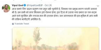 environment minister vipul goel,