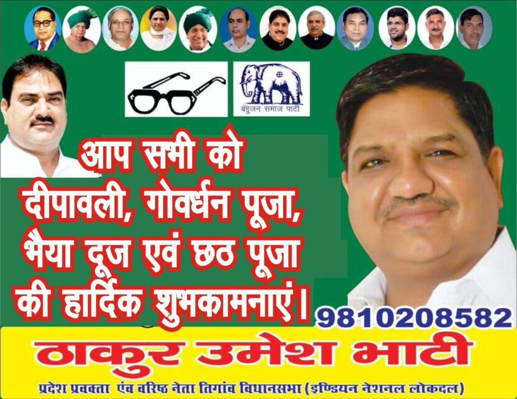 umesh bhati