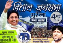 bsp candidate kartar bhadana in morena,